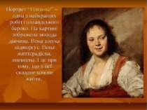"""Портрет """"Циганка"""" – одна з найкращих робіт голландського бароко. На картині з..."""