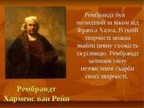 Рембрандт Харменс ван Рейн Рембрандт був молодший за віком від Франса Халса. ...