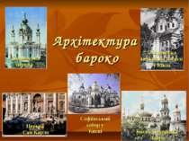 Архітектура бароко Андріївська церква Києво-Печерська Лавра Софіївський собор...