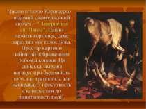 """Цікаво втілено Караваджо відомий євангельський сюжет – """"Навернення св. Павла""""..."""