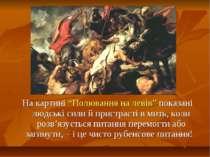 """На картині """"Полювання на левів"""" показані людські сили й пристрасті в мить, ко..."""