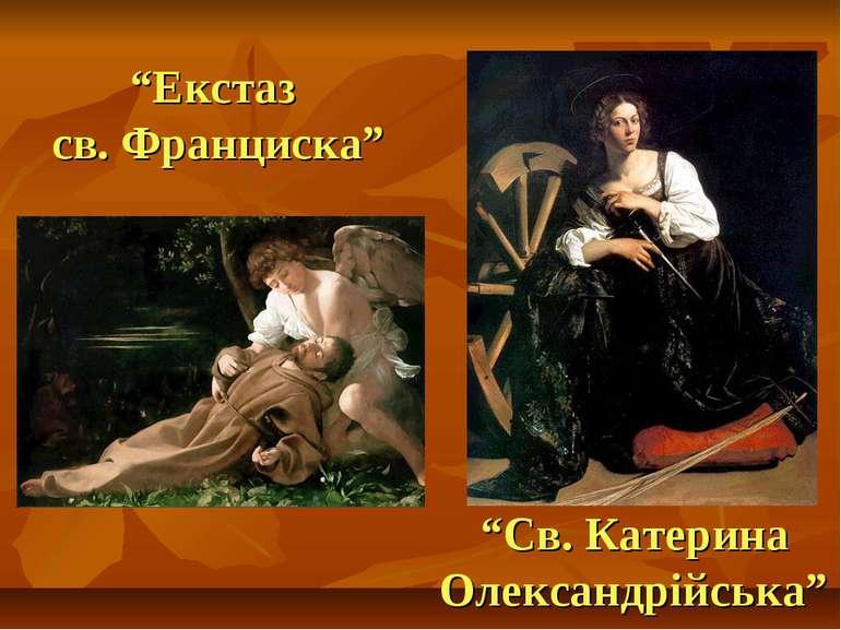 """""""Екстаз св. Франциска"""" """"Св. Катерина Олександрійська"""""""