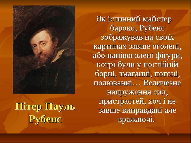 Пітер Пауль Рубенс Як істинний майстер бароко, Рубенс зображував на своїх кар...