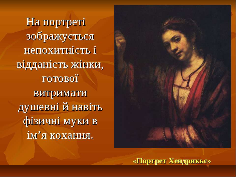 На портреті зображується непохитність і відданість жінки, готової витримати д...