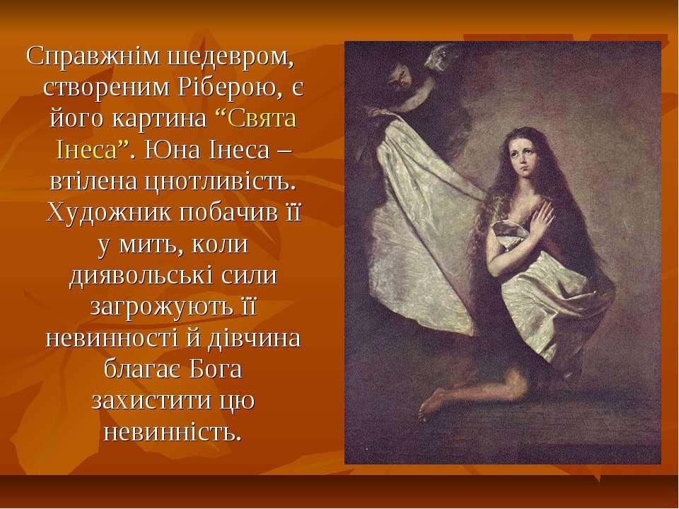 """Справжнім шедевром, створеним Ріберою, є його картина """"Свята Інеса"""". Юна Інес..."""