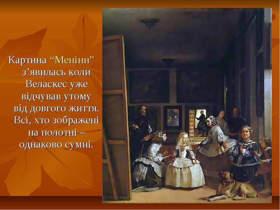 """Картина """"Меніни"""" з'явилась коли Веласкес уже відчував утому від довгого життя..."""