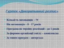 Гурток «Декоративний розпис» Кількість вихованців – 79 Вік вихованців – 8 - 1...