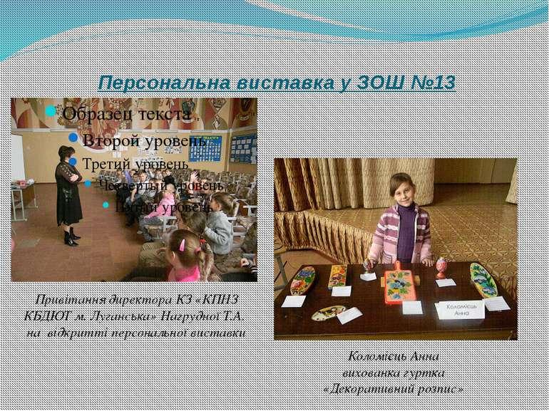 Персональна виставка у ЗОШ №13 Привітання директора КЗ «КПНЗ КБДЮТ м. Лугансь...