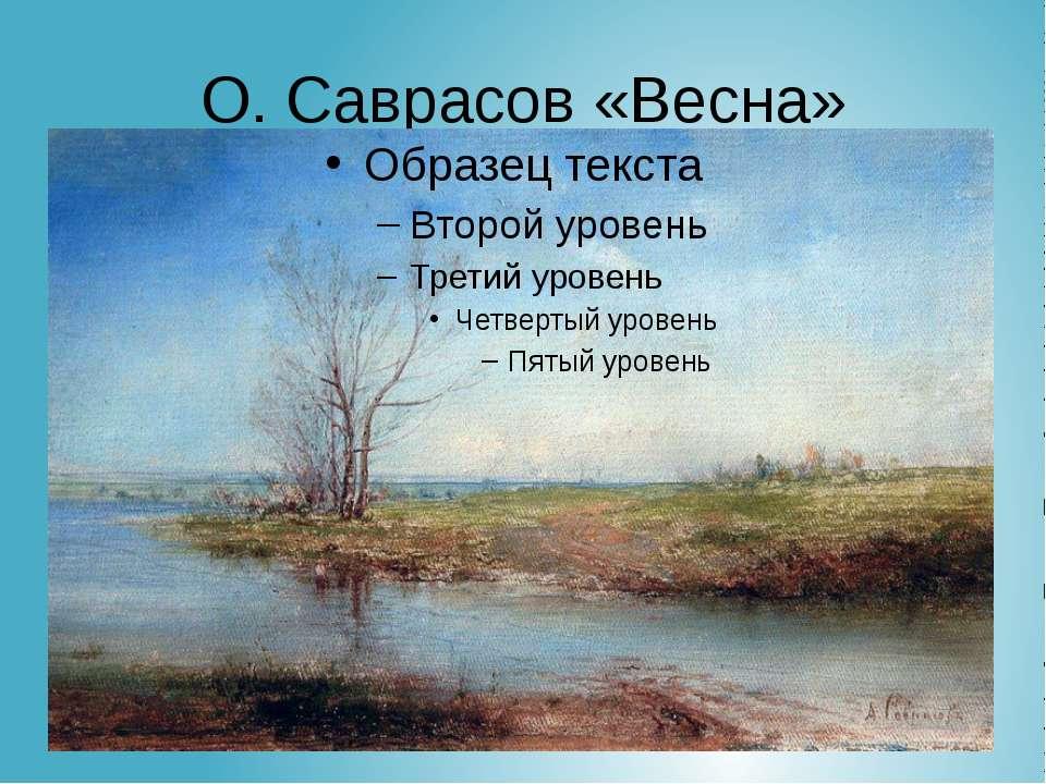 О. Саврасов «Весна»