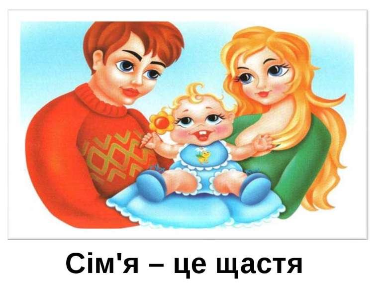 Сім'я – це щастя