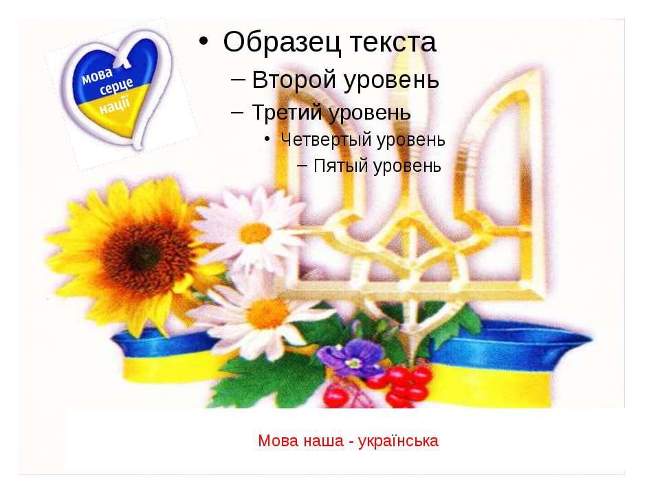 Мова наша - українська