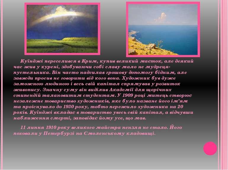 Куїнджі переселився в Крим, купив великий маєток, але деякий час жив у курені...