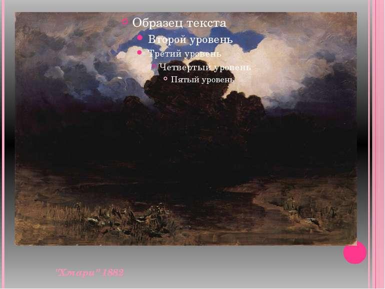 """Хмари"" 1882"