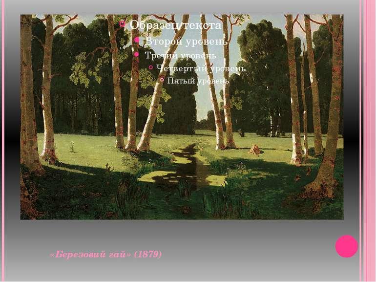 «Березовий гай» (1879)