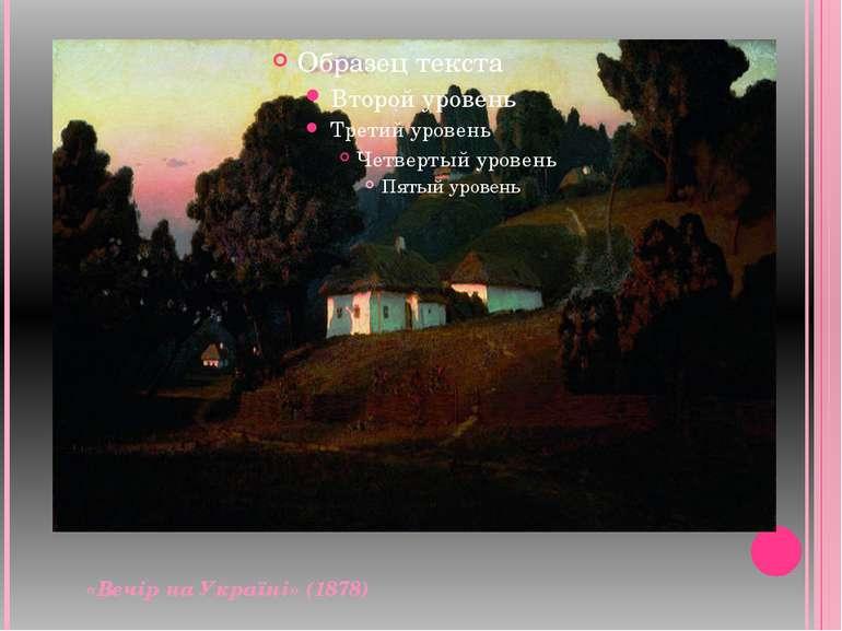 «Вечір на Україні» (1878)