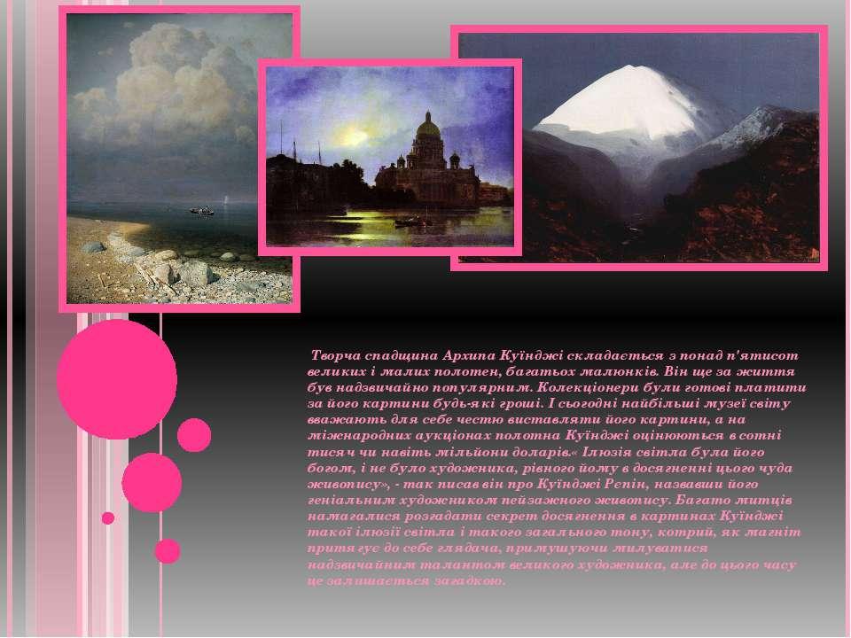 Творча спадщина Архипа Куїнджі складається з понад п'ятисот великих і малих п...