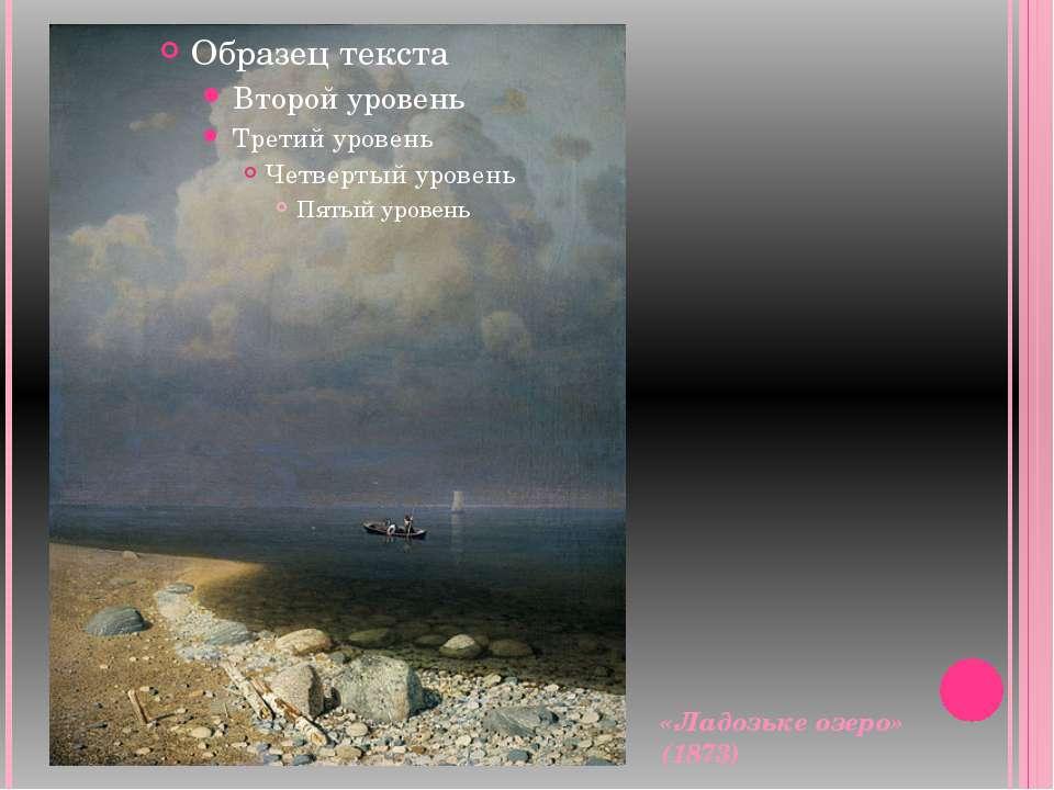 «Ладозьке озеро» (1873)