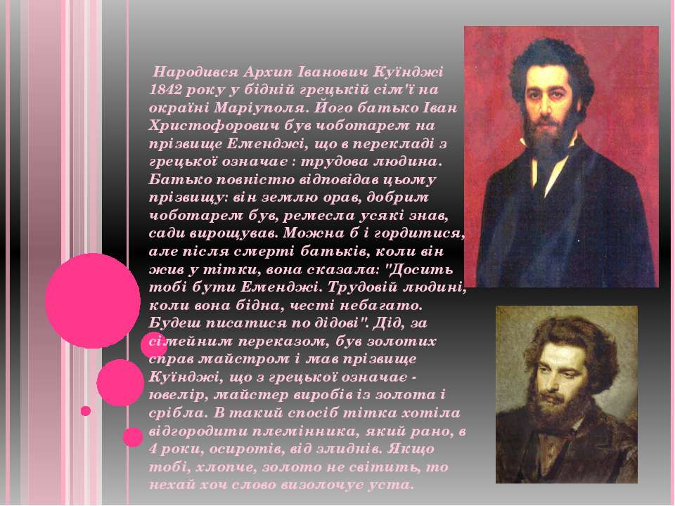 Народився Архип Іванович Куїнджі 1842 року у бідній грецькій сім'ї на окраїні...
