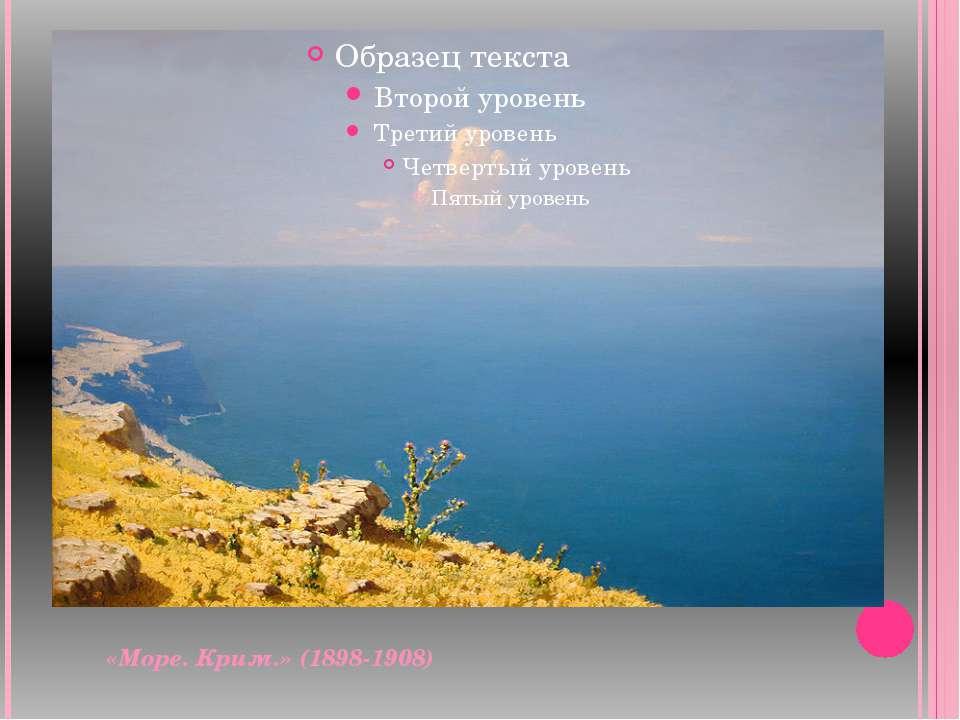 «Море. Крим.» (1898-1908)