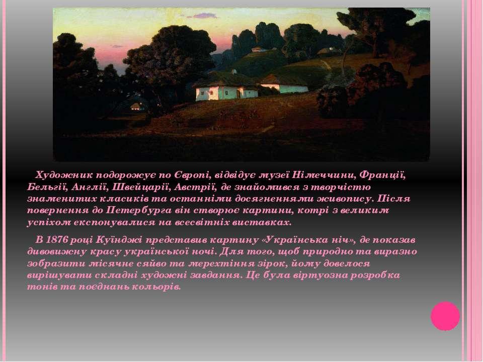 Художник подорожує по Європі, відвідує музеї Німеччини, Франції, Бельгії, Анг...