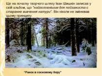 """Ще на початку творчого шляху Іван Шишкін записав у свій альбом, що """"найголовн..."""