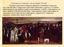 Контраст урочистості траурної церемонії і нікчемності людських пристрастей на...