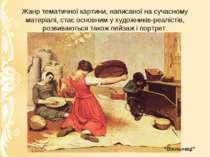 Жанр тематичної картини, написаної на сучасному матеріалі, стає основним у ху...