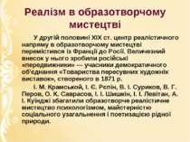 Реалізм в образотворчому мистецтві У другій половині XIX ст. центр реалістичн...