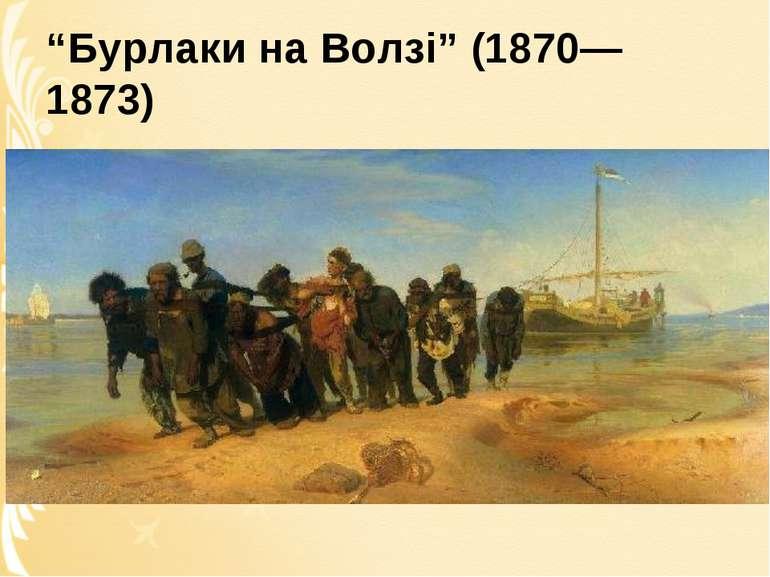 """""""Бурлаки на Волзі"""" (1870—1873)"""