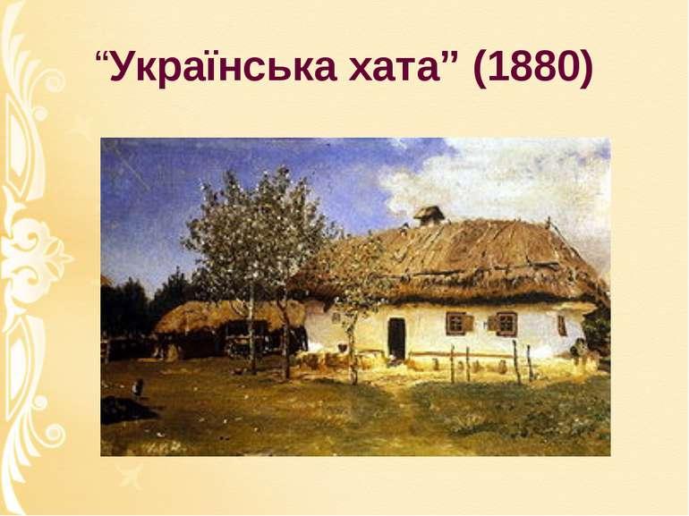 """Українська хата"" (1880)"
