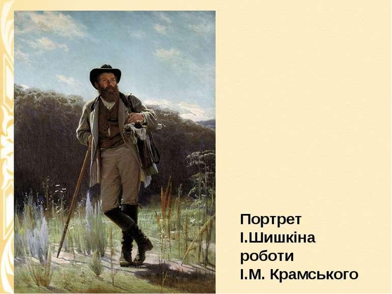 Портрет І.Шишкіна роботи І.М. Крамського