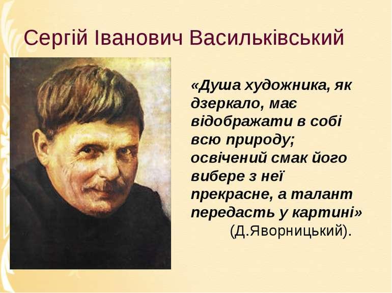 Сергій Іванович Васильківський «Душа художника, як дзеркало, має відображати ...