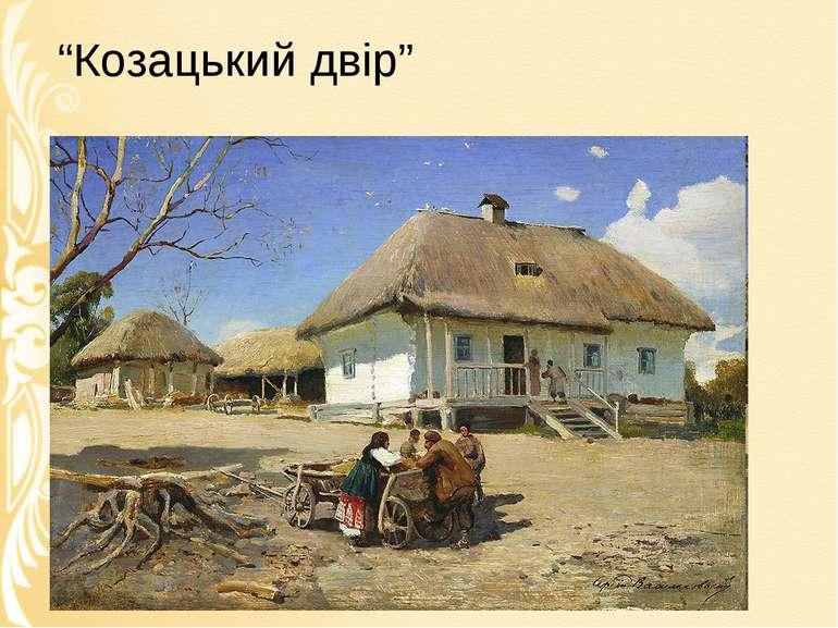 """""""Козацький двір"""""""