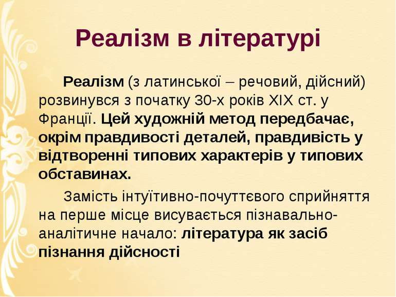 Реалізм в літературі Реалізм (з латинської – речовий, дійсний) розвинувся з п...