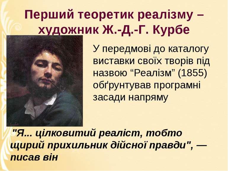 Перший теоретик реалізму – художник Ж.-Д.-Г. Курбе У передмові до каталогу ви...