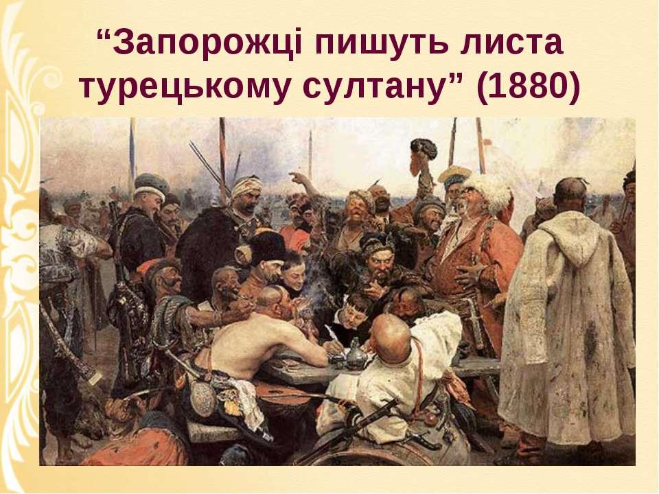 """""""Запорожці пишуть листа турецькому султану"""" (1880)"""