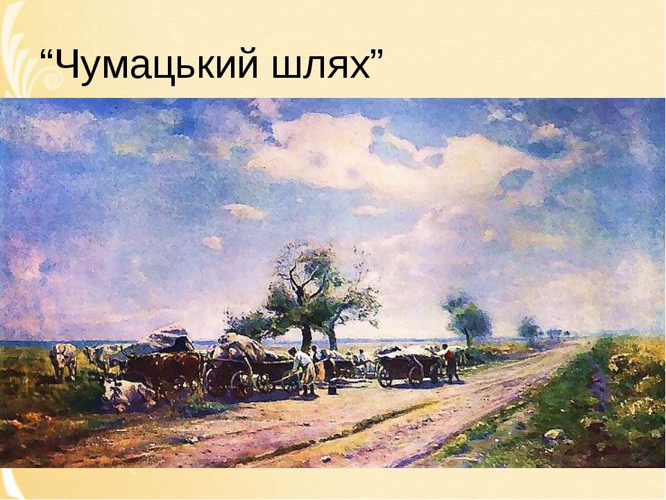 """""""Чумацький шлях"""""""