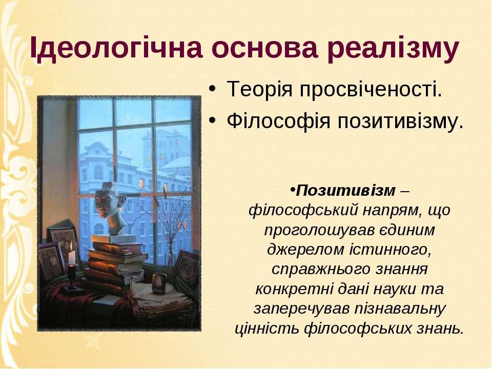 Ідеологічна основа реалізму Теорія просвіченості. Філософія позитивізму. Пози...