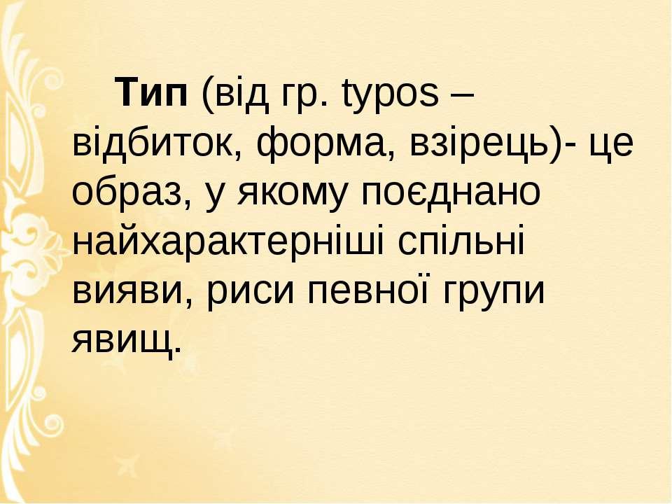 Тип (від гр. typos – відбиток, форма, взірець)- це образ, у якому поєднано на...