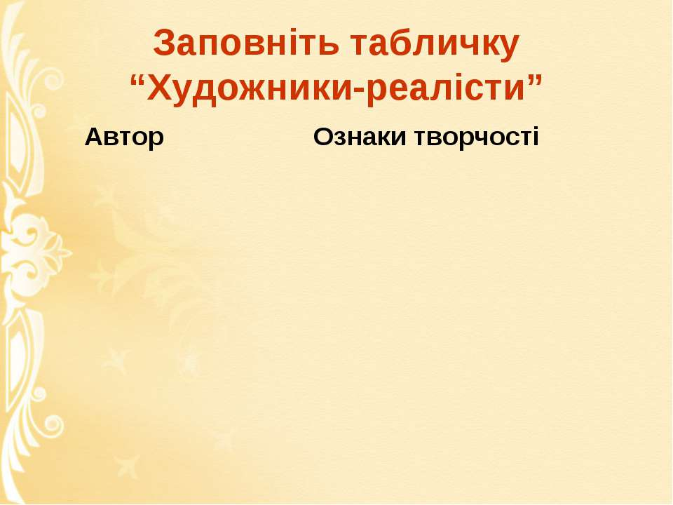 """Заповніть табличку """"Художники-реалісти"""""""