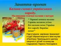 Заняття-проект Калина-символ українського народу. Малювання гілочки калини з ...