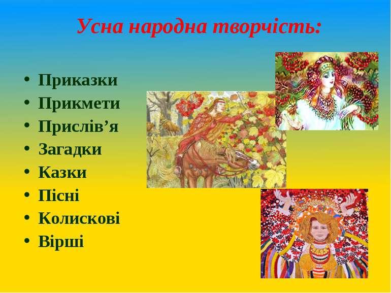 Усна народна творчість: Приказки Прикмети Прислів'я Загадки Казки Пісні Колис...