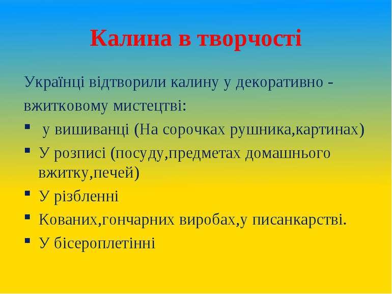 Калина в творчості Українці відтворили калину у декоративно - вжитковому мист...