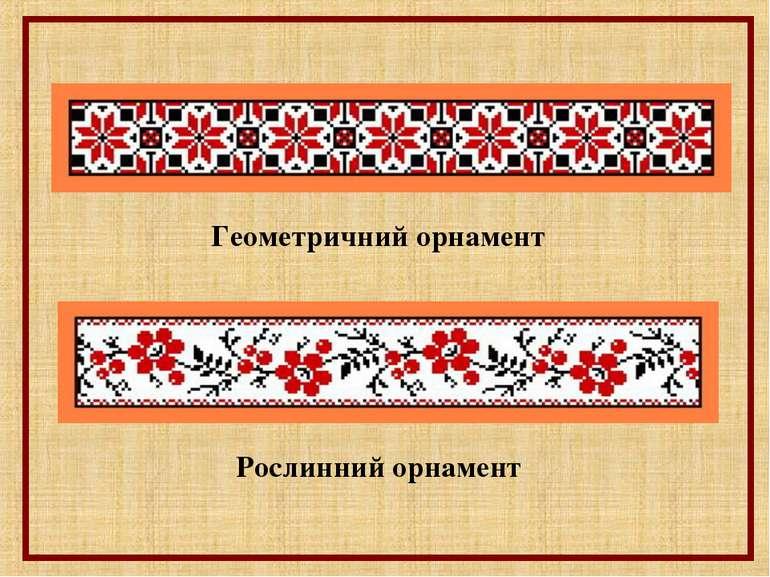 Геометричний орнамент Рослинний орнамент