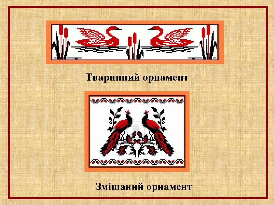 Тваринний орнамент Змішаний орнамент