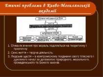 Етичні проблеми в Києво-Могилянській академії 1. Етика як вчення про мораль п...