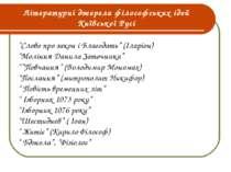 """Літературні джерела філософських ідей Київської Русі """"Слово про закон і Благо..."""
