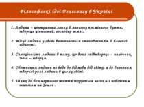 Філософські ідеї Ренесансу в Україні 1. Людина – центральна ланка в ланцюгу к...