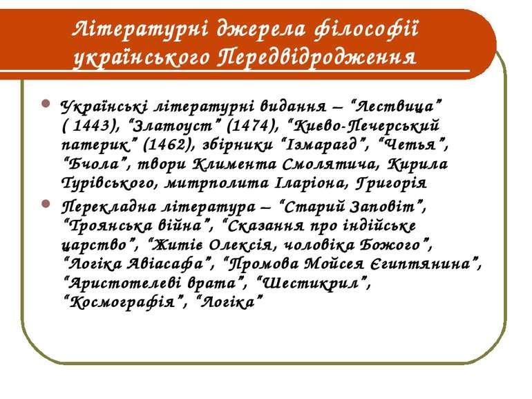 Літературні джерела філософії українського Передвідродження Українські літера...