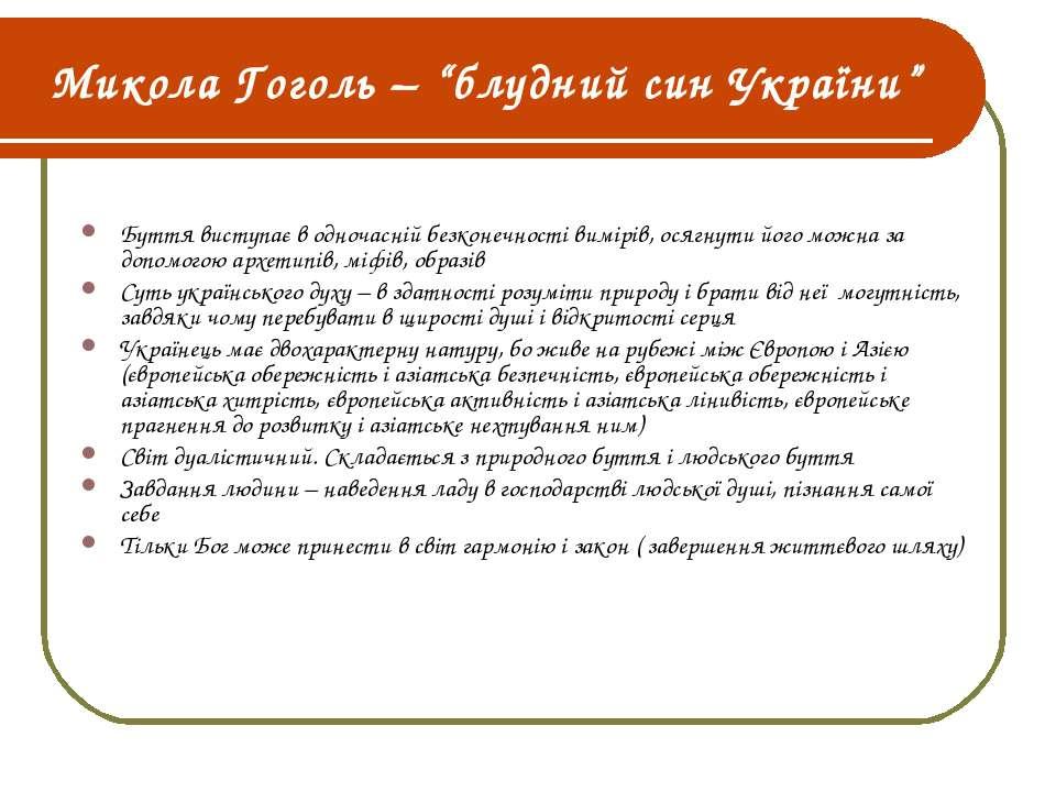 """Микола Гоголь – """"блудний син України"""" Буття виступає в одночасній безконечнос..."""